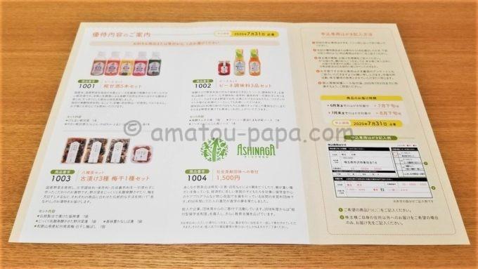 株式会社ピックルスコーポレーションの株主優待のご案内(カタログ)