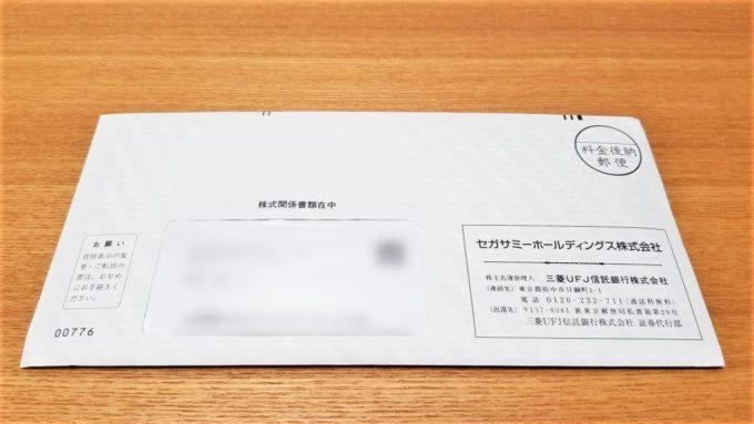 セガサミーホールディングス株式会社から株主優待が届いた時の封筒