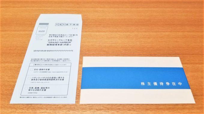 セガサミーホールディングス株式会社の「寄付用の封筒」と「株主優待券在中と書かれた封筒」