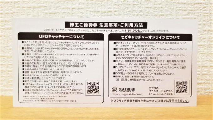 セガサミーホールディングス株式会社の株主優待券の裏面(注意事項・利用方法)
