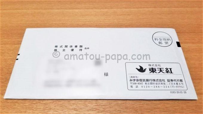 株式会社東天紅から株主優待が届いた時の封筒