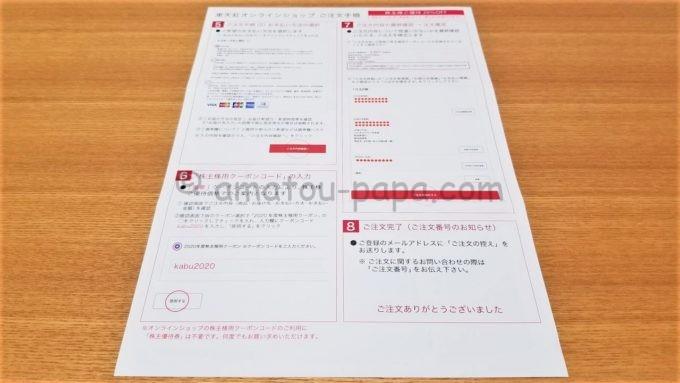 株式会社東天紅の「東天紅オンラインショップ注文手順書」の裏面