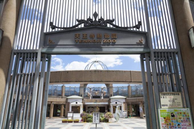 天王寺動物園の入り口
