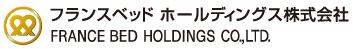 フランスベッドホールディングス株式会社のロゴ