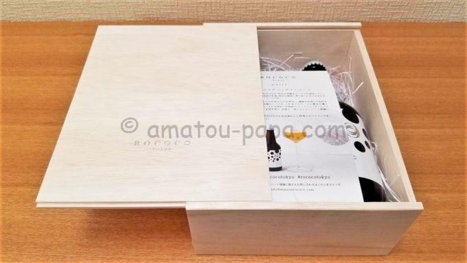ラグジュアリービール「ROCOCO Tokyo WHITE」のギフト用木箱の開け方