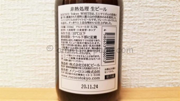ラグジュアリービール「ROCOCO Tokyo WHITE」の裏面の詳細