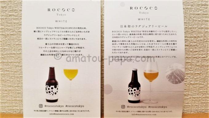 ラグジュアリービール「ROCOCO Tokyo WHITE」の贈答用と通常用の説明書