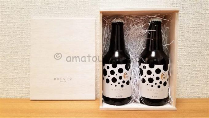 ギフト用ラグジュアリービール「ROCOCO Tokyo WHITE」