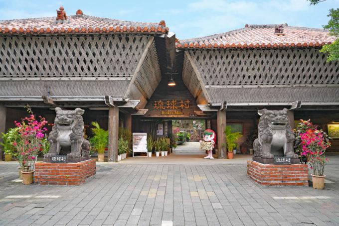 琉球村の入り口