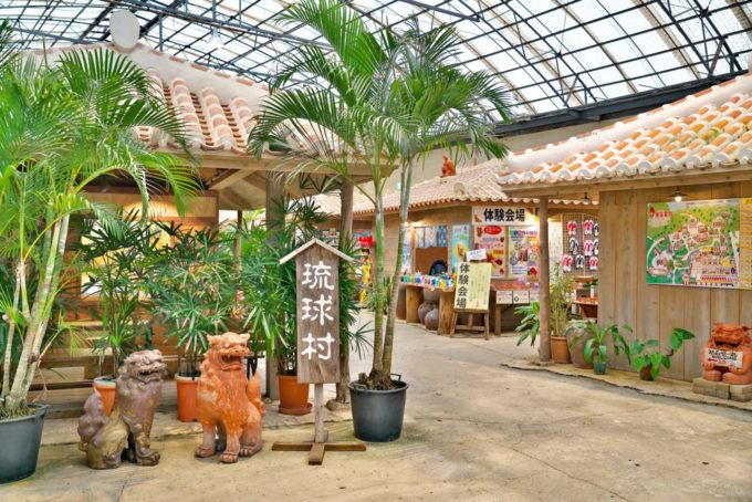 琉球村の雰囲気