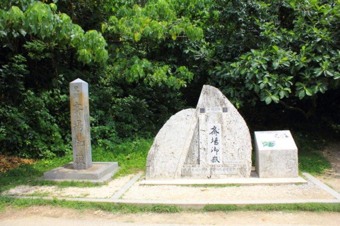 斎場御嶽の石碑