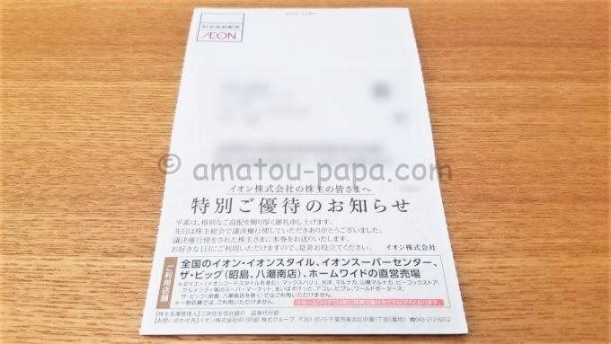 イオン株式会社の特別ご優待券(隠れ特典)
