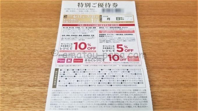 イオン株式会社の特別ご優待券(隠れ特典)の裏面