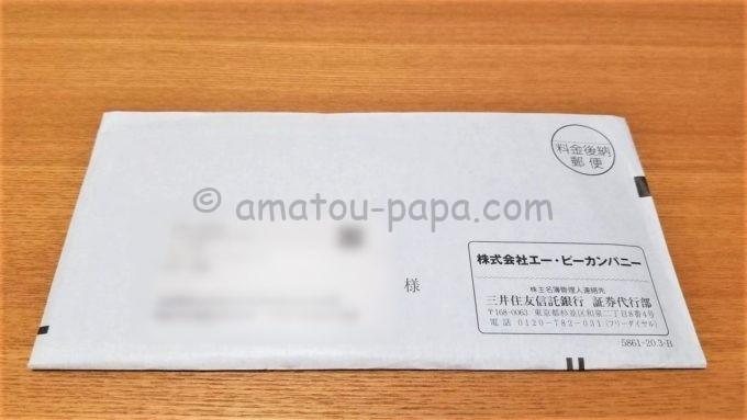 株式会社エー・ピーカンパニーから株主優待が届いた時の封筒