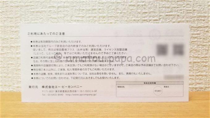 株式会社エー・ピーカンパニーの株主優待券(裏面)