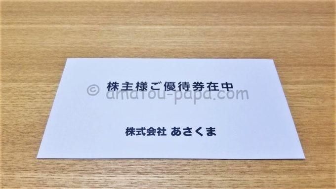 株式会社あさくまの株主優待券が入っている封筒