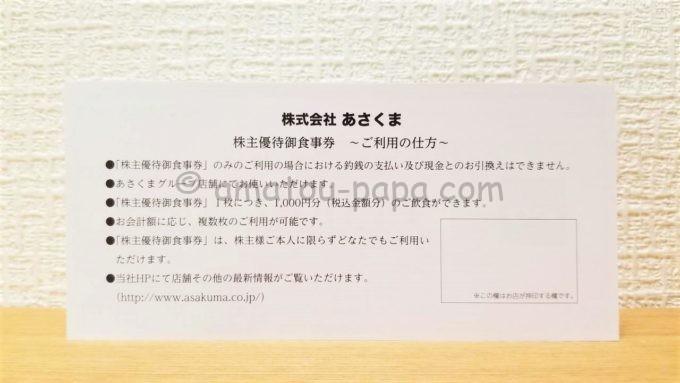 株式会社あさくまの株主優待お食事券(裏面)