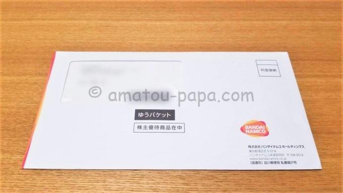 株式会社バンダイナムコホールディングスの株主優待商品が届いた時の封筒