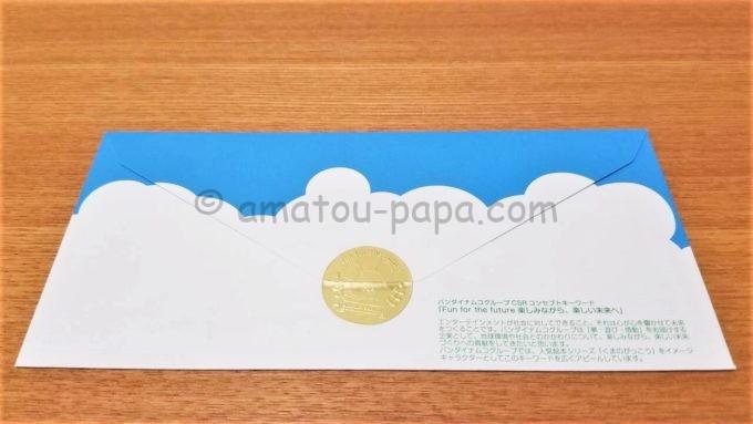 株式会社バンダイナムコホールディングスの株主優待券が入っている封筒の裏面