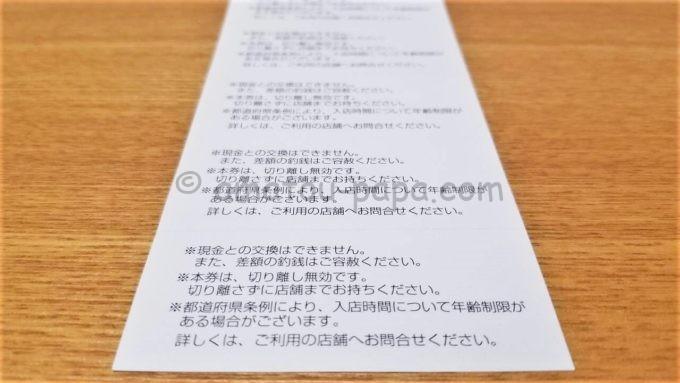 株式会社バンダイナムコホールディングスの株主優待券(アミューズメントチケット)の100円分の金券の裏面