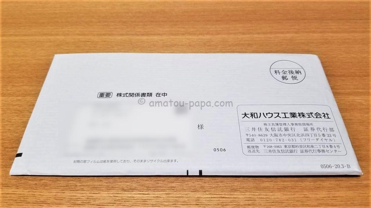株主 大和 優待 カタログ 専用 ハウス 工業 グルメ