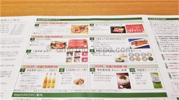 大和ハウス工業株式会社の株主優待カタログ