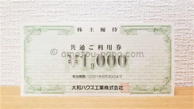 大和ハウス工業株式会社の株主優待共通ご利用券