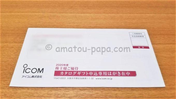 アイコム株式会社から株主優待が届いた時の封筒