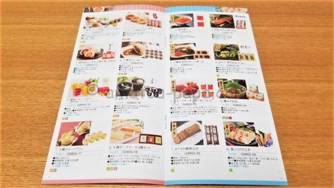 アイコム株式会社のカタログギフト(お菓子・シーフード)