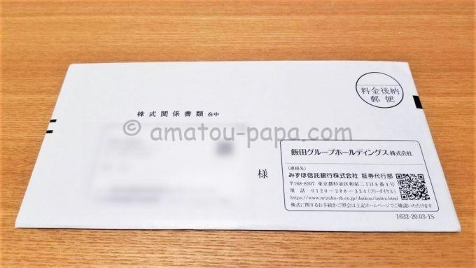 飯田グループホールディングス株式会社から株主優待券が届いた時の封筒