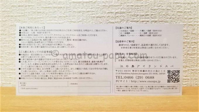飯田グループホールディングス株式会社の株主優待券(裏面)