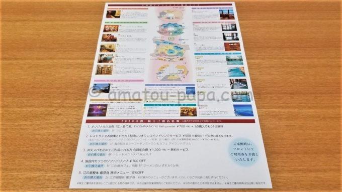 飯田グループホールディングス株式会社の株主優待券の特典内容と施設エリアの紹介