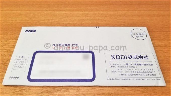 KDDI株式会社の隠れ優待が届いた時の封筒