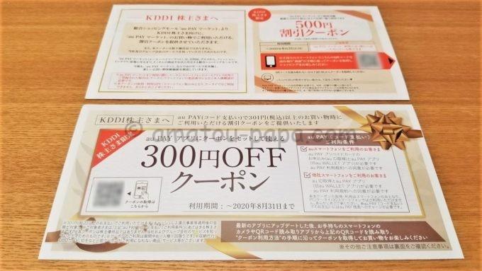 KDDI株式会社の「au PAY マーケット500円割引クーポン」と「au PAYの300円OFFクーポン」