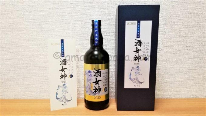オエノンホールディングス株式会社の2019年度の株主優待品「オリジナル本格芋焼酎 酒女神2020」