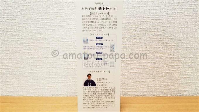 オエノンホールディングス株式会社の2019年度の株主優待品「オリジナル本格芋焼酎 酒女神2020」の解説