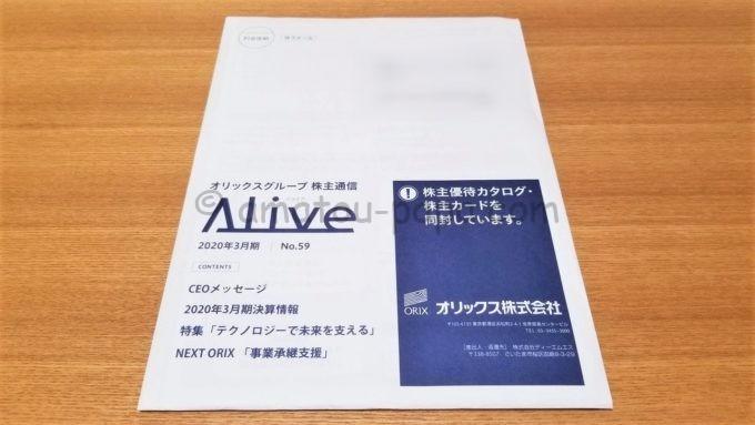 オリックス株式会社から株主優待カタログと株主カードが届いた時の封筒