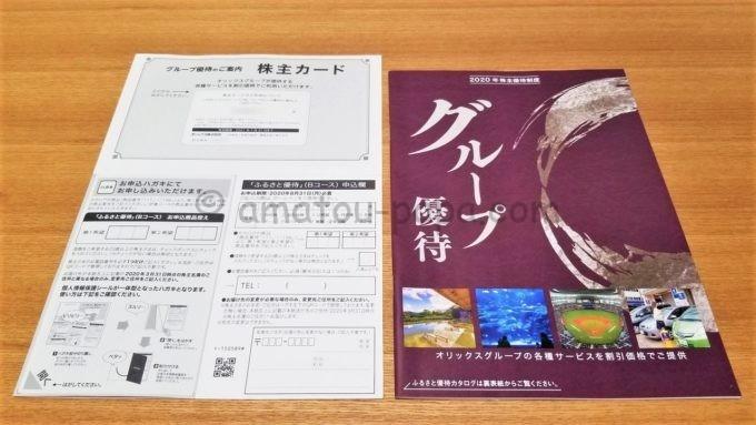 オリックス株式会社の株主優待カタログと株主カード