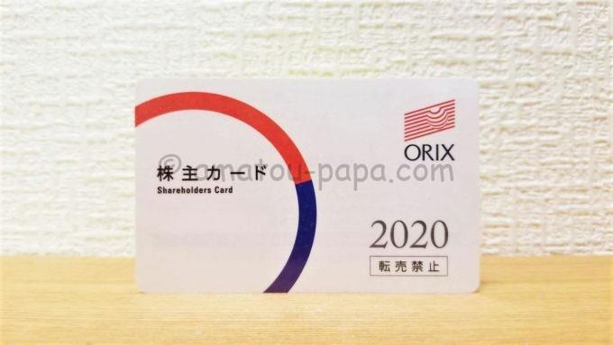 オリックス株式会社の株主カード
