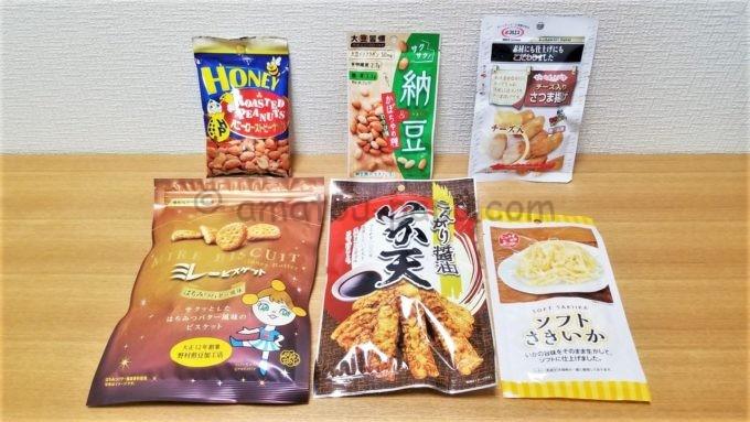 株式会社ポプラから届いたポプラ菓子珍味Aセット