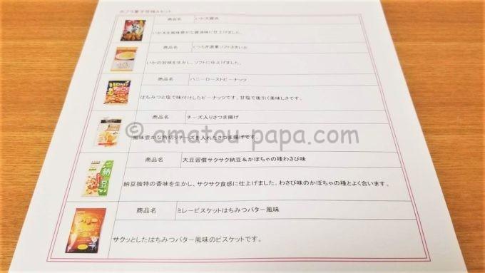 株式会社ポプラから届いたポプラ菓子珍味Aセットの内容