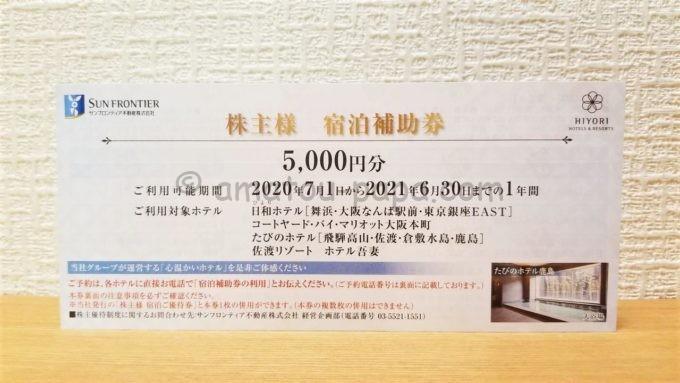 サンフロンティア不動産株式会社の宿泊補助券