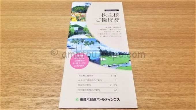 東急不動産ホールディングス株式会社の株主様ご優待券の冊子