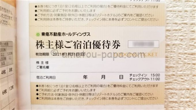 東急不動産ホールディングス株式会社の株主様ご宿泊優待券
