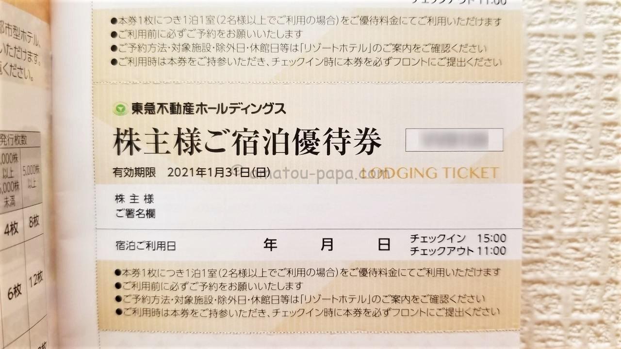 ハーベスト 株主 優待 東急