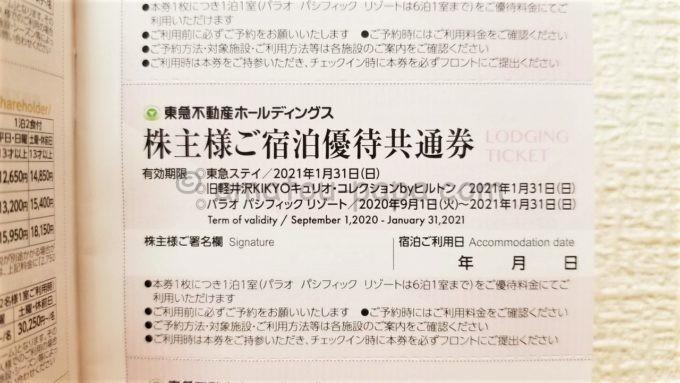 東急不動産ホールディングス株式会社の株主様ご宿泊優待共通券