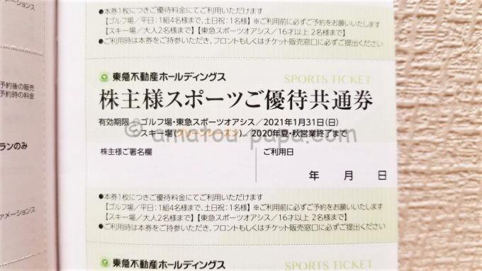 東急不動産ホールディングス株式会社の株主様スポーツご優待共通券
