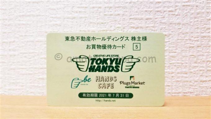 東急不動産ホールディングス株式会社の株主お買物優待カード(東急ハンズ)