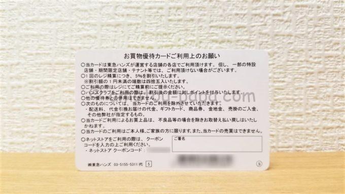 東急不動産ホールディングス株式会社の株主お買物優待カード(東急ハンズ)の裏面