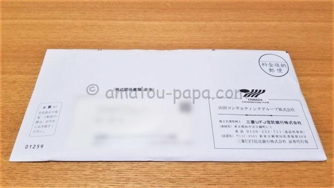 山田コンサルティンググループ株式会社から届いた株主優待申込書が届いた時の封筒